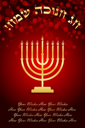 jewish ethnicity: Happy Hanukkah wish card  Hebrew