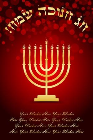 jewish festival: Happy Hanukkah wish card  Hebrew