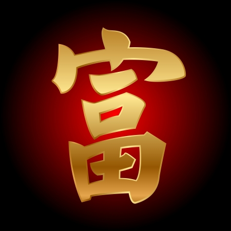 illustration of chinese character of good fortune  Feng Shui  Vector