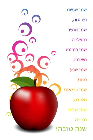 three wishes: Happy Rosh Hashana card