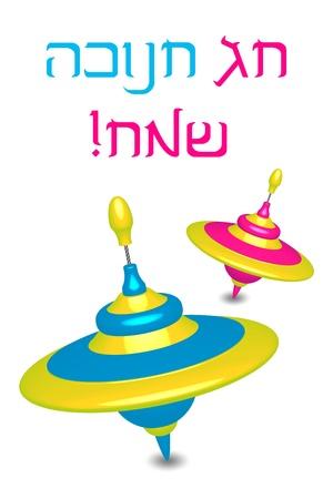 jewry: Happy Hanukkah  Hebrew