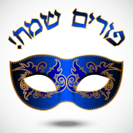 purim mask: Happy Purim  Hebrew