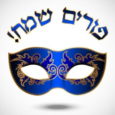 anonyme: Heureux de Purim h�breu