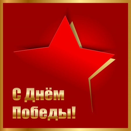 heroism:  Victory Day    9 May  red and gold background with star
