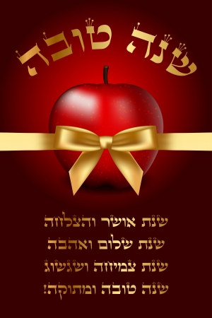 three wishes: Vector Shana Tova card with apple  Year of happiness, success, peace and love, growth and prosperity, sweet year   Hebrew  Illustration