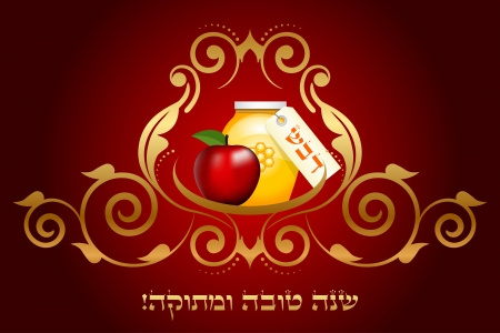 shana tova: Vector vintage Shana Tova card  Sweet Shana tova - Hebrew