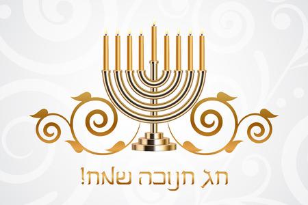Vector  Happy Hanukkah  card  Hebrew