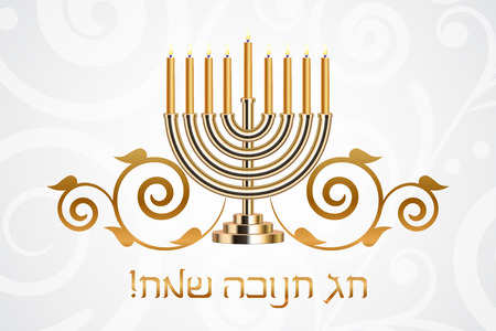 illuminating: Vector  Happy Hanukkah  card  Hebrew