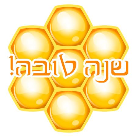shana tova: Vector Shana Tova (Happy new year) icon with honeycomb