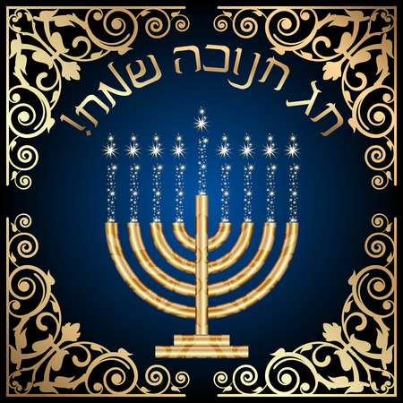jewry: Vector Happy Hanukkah card with gold floral decoration