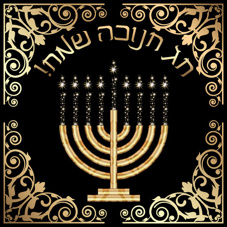 jewish ethnicity: Vector Happy Hanukkah card with gold floral decoration