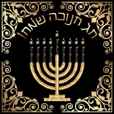 menora: Vector Happy Hanukkah card with gold floral decoration