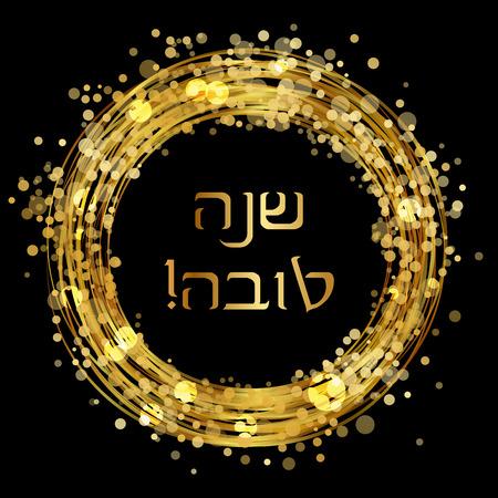 Vector Shana tova (Happy New Year) background