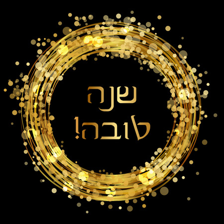 rosh: Vector Shana tova (Happy New Year) background
