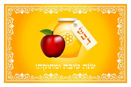 shana tova: Vector vintage Shana Tova card (Sweet Shana tova - Hebrew)