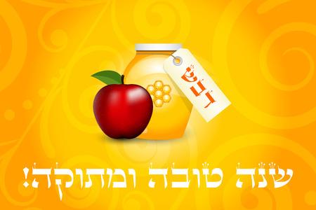 jewish holiday: Vector Shana Tova card (Sweet Shana tova - Hebrew) with floral pattern