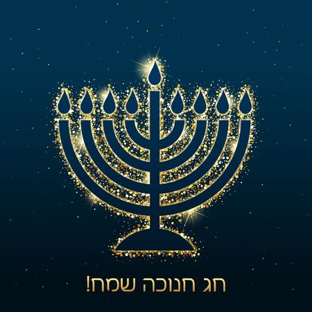Happy Hanukkah wish card with menorah and gold glitter