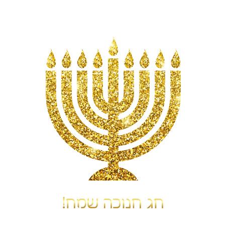 Happy Hanukkah wish card with gold menorah