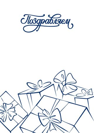 Russian hand lettering of the word Congrats on white background with gift boxes. Celebration vector sign.