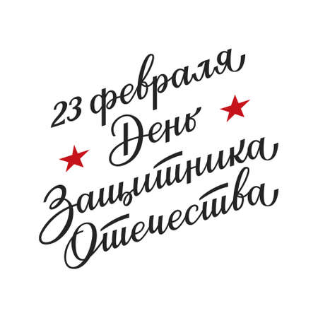 Russian hand drawn lettering Congratulations with 23th of February, Defender of the Fatherland Day. Vector sign for card, banner. Ilustrace