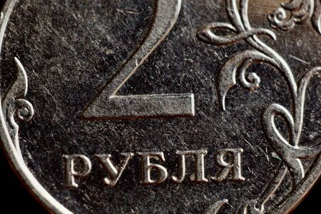 Coin two Russian rubles macro isolated on black background. Detail of metallic money close up. money of the European country Russia. Stock Photo