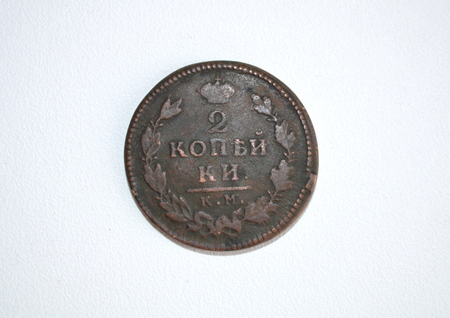 Ancient coin 200 years