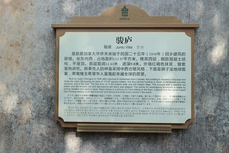 Junlu Villa description 新聞圖片