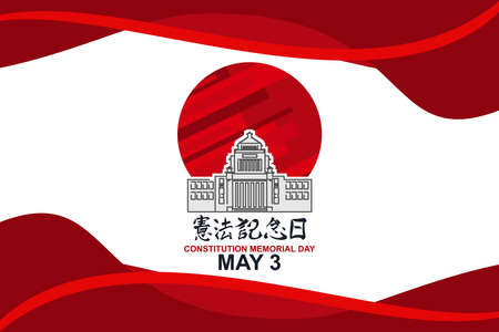 Translation: Constitution Memorial Day. May 3, Constitution Memorial Day of japan vector illustration. Suitable for greeting card, poster and banner 版權商用圖片 - 168040122