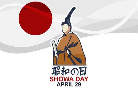 Translation: Shōwa Day. Happy birthday of Emperor Shōwa (Shōwa Day) vector illustration. Suitable for greeting card, poster and banner