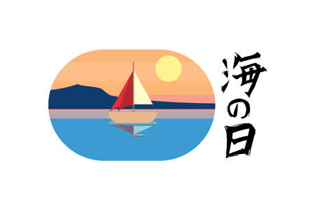 Translate: Marine Day. Hapy Marine Day (Umi no Hi) of japan vector illustration. Suitable for greeting card, poster and banner 向量圖像