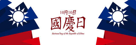Traditional Chinese text: National Day, October 10! Happy National Day of the Republic of China vector illustration. Suitable for greeting card, poster and banner. Vektoros illusztráció