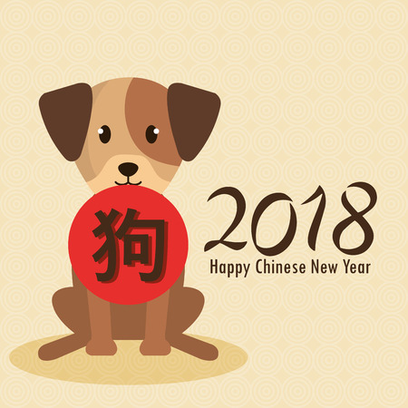 Happy Chinese New Year 2018 poster illustration design. Illustration
