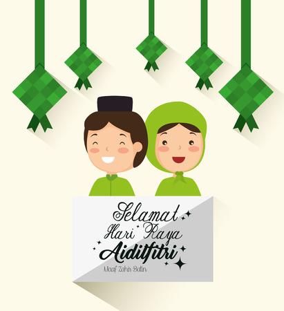 selamat hari raya aidilfitri vector illustration design