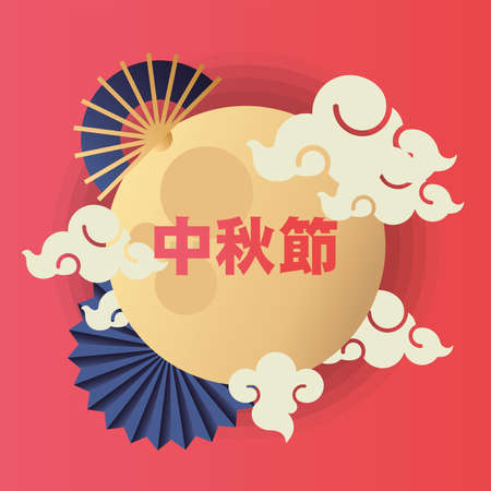mid autumn festival poster with moon and clouds vector illustration design