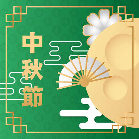 mid autumn festival poster with moon and fan vector illustration design