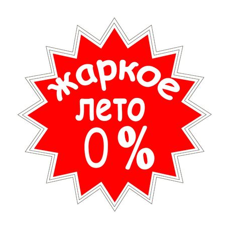 Price stickers Summer Sale
