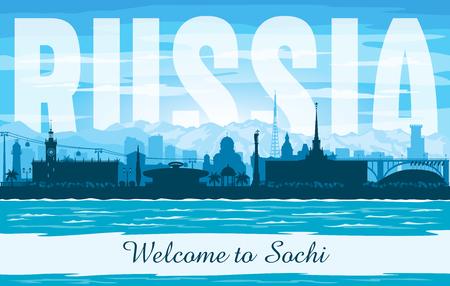 Sochi Russia city skyline vector silhouette illustration Иллюстрация