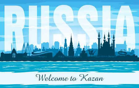 Kazan Russia city skyline vector silhouette illustration Иллюстрация