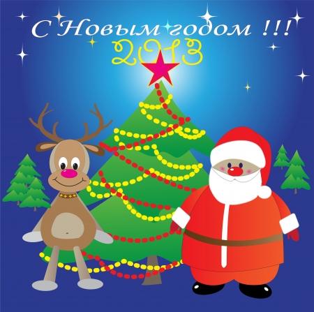 Santa Claus and its friend
