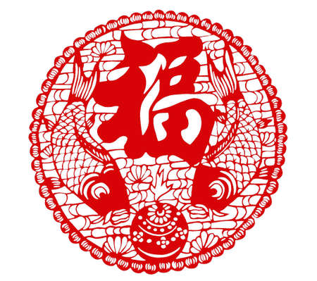 kirigami: chinese new year sign-bless Stock Photo