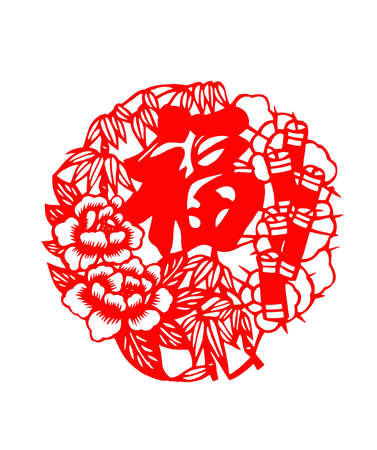 kirigami: chinese new year sign-bless on the white Stock Photo