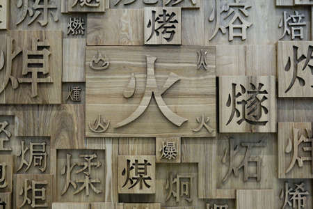 chinese script: Chinese characters fire sign engraved on wood