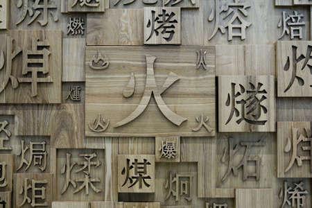 muralla china: Signo grabado en madera de fuego de caracteres chinos