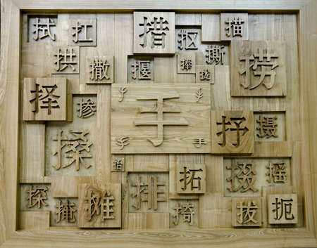 Chinese characters hand sign engraved on wood  Stock Photo - 6835264