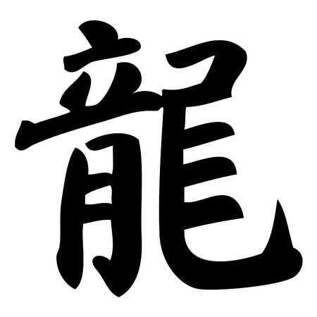 dragon calligraphy: dragon - chinese calligraphy,symbol,character