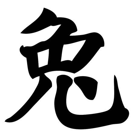 coniglio - calligrafia cinese, simbolo, carattere