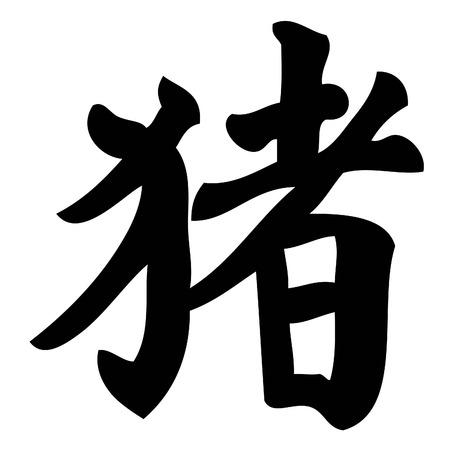 chinese pig: cerdo - la caligraf�a china, s�mbolo, el car�cter