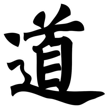 path - chinese calligraphy,symbol,character Иллюстрация