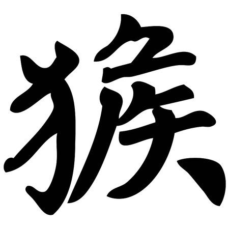 kanji: monkey - chinese calligraphy,symbol,character