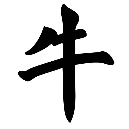 bull - chinese calligraphy,symbol,character